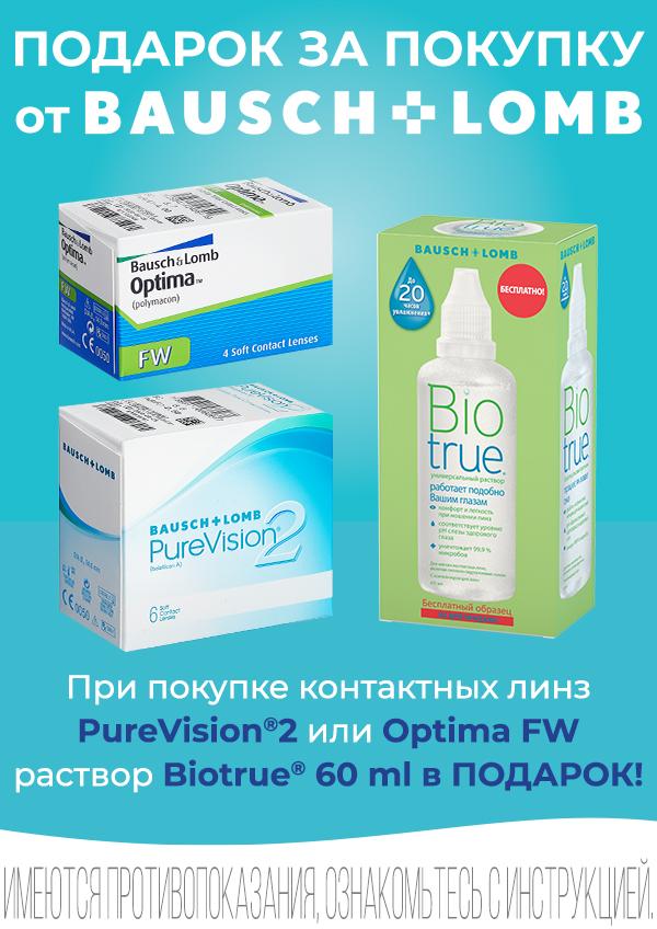 BL_BF_PV2_Optima.jpg
