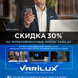 Скидка 30% на мультифокусные очковые линзы Varilux