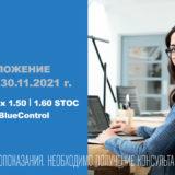 Спецпредложение на линзы Hilux 1.50 | 1.60 STOC с покрытием BlueControl
